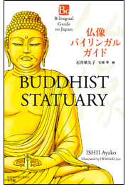 仏像バイリンガルガイド〜Bilingual Guide to Japan BUDDHIST STATUARY〜