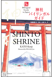神社バイリンガルガイド〜Bilingual Guide to Japan SHINTO SHRINE〜