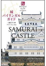 城バイリンガルガイド〜Bilingual Guide to Japan SAMURAI CASTLE〜