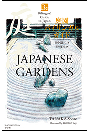 庭園バイリンガルガイド〜Bilingual Guide to Japan JAPANESE GARDENS〜