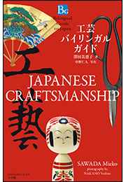 工芸バイリンガルガイド〜Bilingual Guide to Japan  JAPANESE CRAFTSMANSHIP〜
