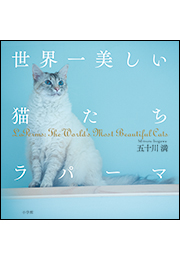 世界一美しい猫たち ラパーマ〜LaPerms: The Wolrld's Most Beautiful Cats〜