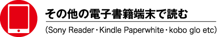 その他の電子書籍端末で読む(Sony Reader・Kindle Paperwhite・kobo glo etc)